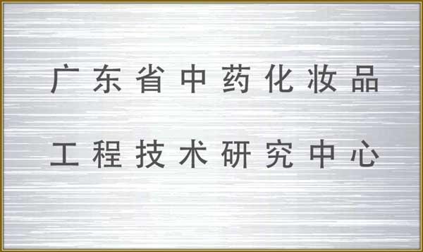 http://www.jlgzcn.com/upload/广东省中药化妆品工程研究中心