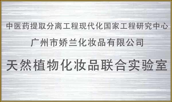 http://www.jlgzcn.com/upload/天然植物化妆品联合实验室