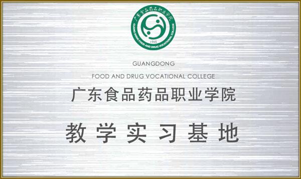 http://www.jlgzcn.com/upload/广东食品药品职业学院 教育实习基地