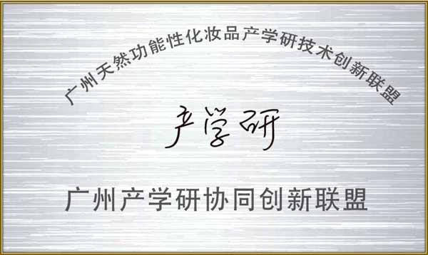 http://www.jlgzcn.com/upload/广州产学研协同创新联盟