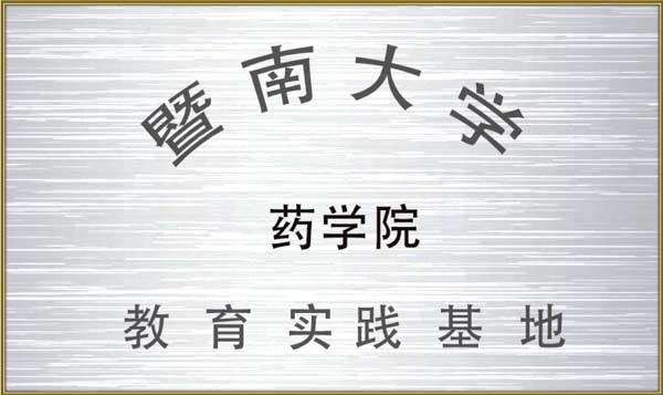 http://www.jlgzcn.com/upload/暨南大学药学院教育实习基地